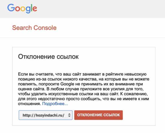 Отклонение плохих ссылок в Google