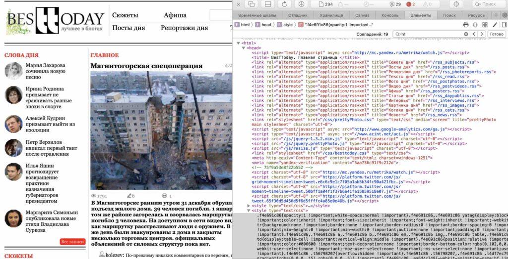 SEO проверка оптимизации страниц сайта: