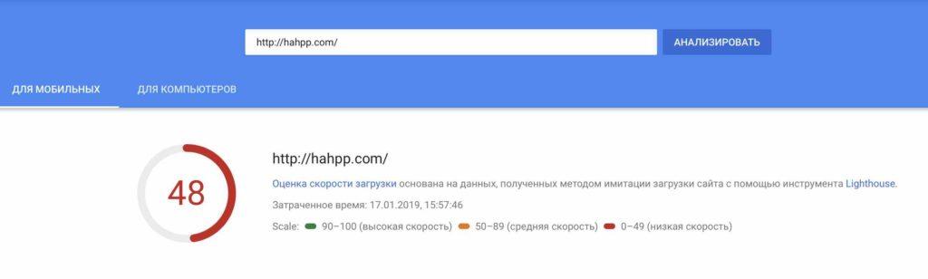 SEO проверка скорости сайта