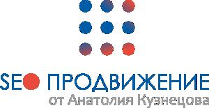 SEO продвижение от Анатолия Кузнецова