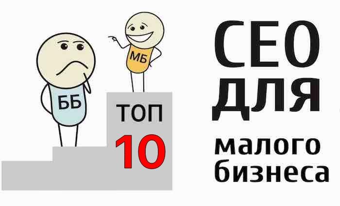 Продвижение сайта в яндексе в топ 10