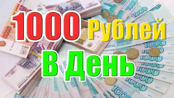 Как зарабатывать в интернете 1000 рублей в день
