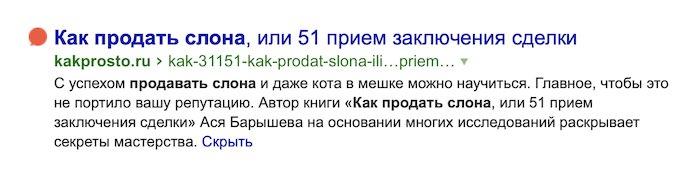 """Пример сниппета в Яндексе по запросу """"Как продать слона"""":"""