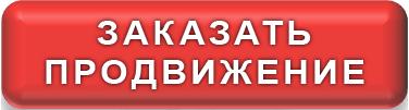 Заказать продвижение сайта в Москве