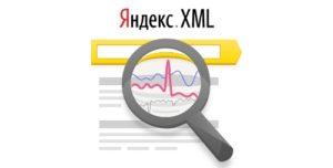 Яндекс xml что это