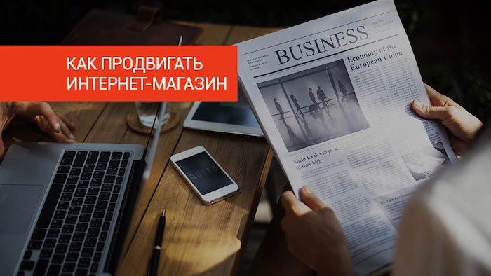 Как правильно продвигать интернет магазин в Яндексе