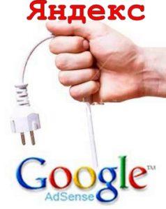 Влияет ли реклама Google Adsense на ранжирование в Яндекс