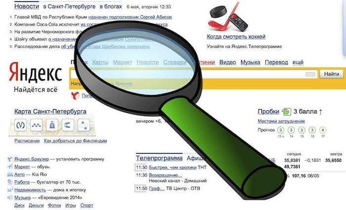 Как поисковики индексируют сайты