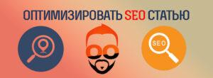 Как оптимизировать сайт для поисковых систем
