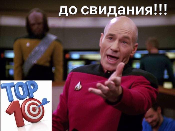О ТОП 10 Яндекс уже можно забыть