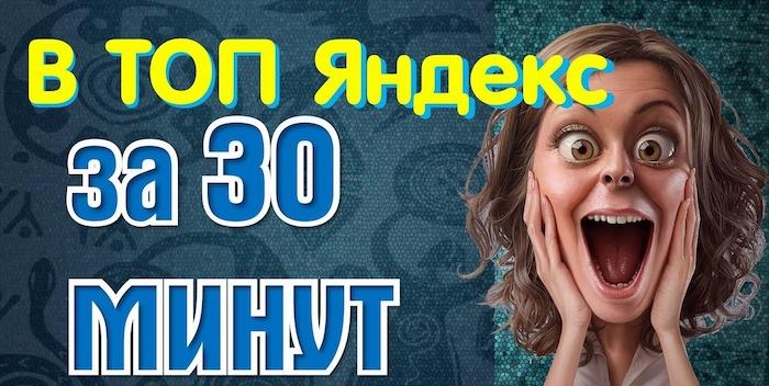 Как попасть в ТОП 10 Яндекс за один день