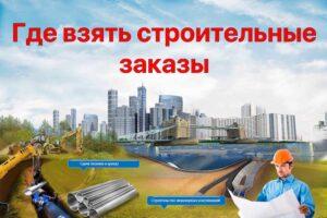 Продвижение строительного сайта — мой кейс
