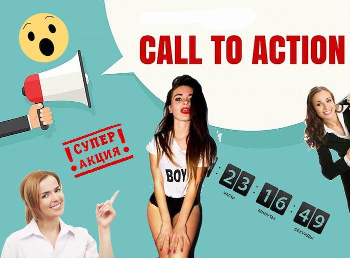 Call to action что это такое
