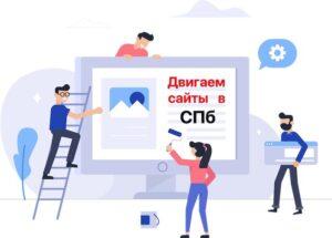 Продвижение сайта в СПб