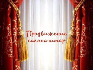 Продвижение салона штор в Москве — Мой Кейс