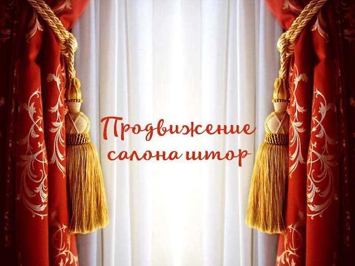 Продвижение салона штор в Москве - Мой Кейс