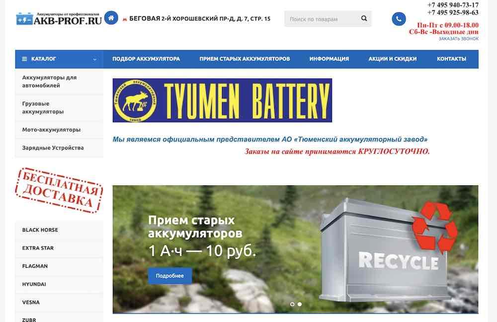 Продвижение интернет магазина по продаже аккумуляторов в Москве