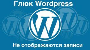 Новый глюк WordPress — не отображаются записи