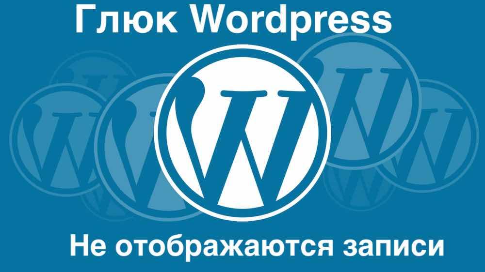 Новый глюк WordPress - не отображаются записи