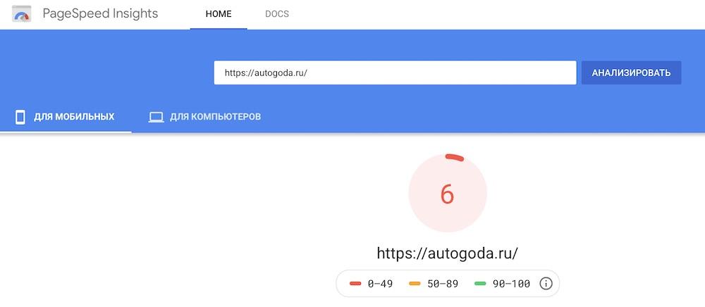 Скорость загрузки сайта