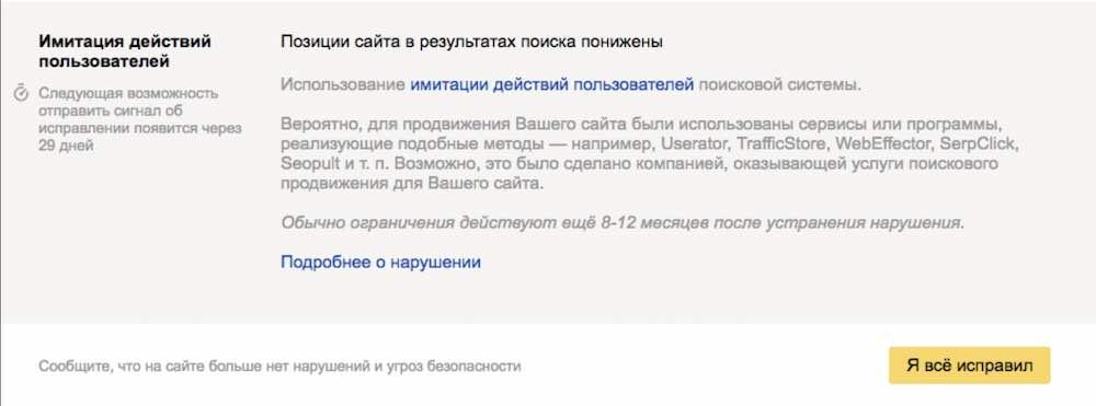 Фильтр за накрутку поведенческих факторов в Яндекс