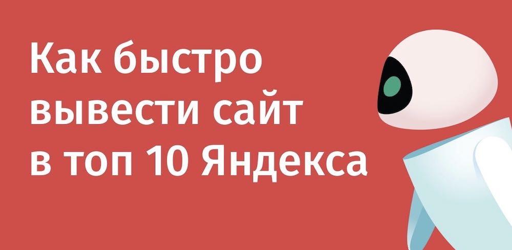 как вывести сайт на первое место в Яндекс