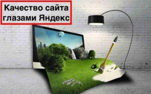 Как Яндекс определяет качество сайтов