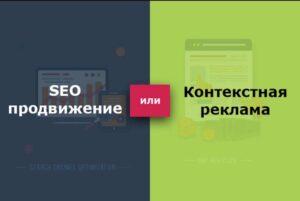 SEO продвижение или Яндекс Директ — что эффективнее и выгоднее