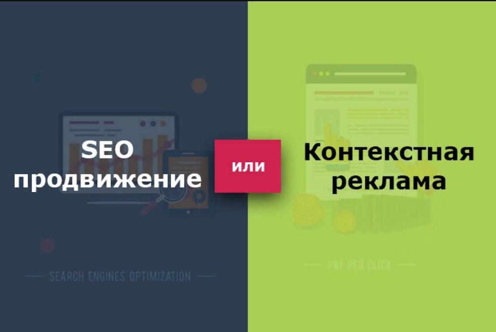 SEO продвижение или Яндекс Директ - что эффективнее и выгоднее