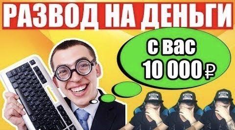 SEO продвижение сайта за 10 000 рублей это РАЗВОД!