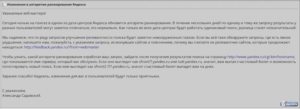 """Алгоритм Яндекса - """"Версия 7"""""""
