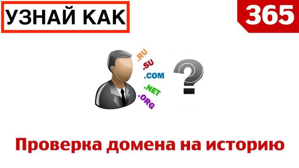Как проверить домен сайта