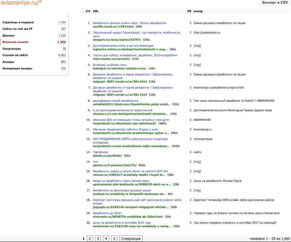 Как проверить историю домена перед покупкой 2