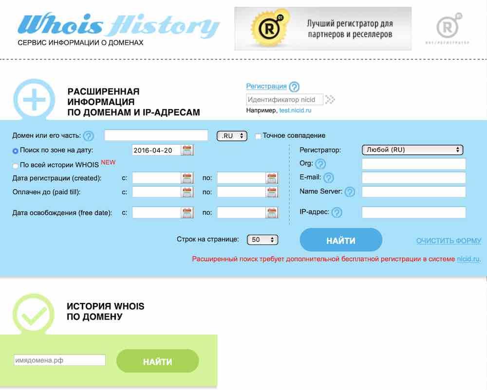 Как проверить историю домена перед покупкой