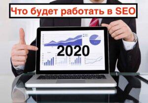 Продвижение сайта в 2020 году