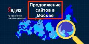 Продвижение сайтов в Москве в ТОП