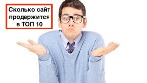Сколько времени сайт продержится в ТОП Яндекс если его не продвигать