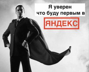 Сколько стоит заказать продвижение сайта в Москве в ТОП 10 Яндекс