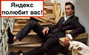 Заказать продвижение сайта в Яндекс