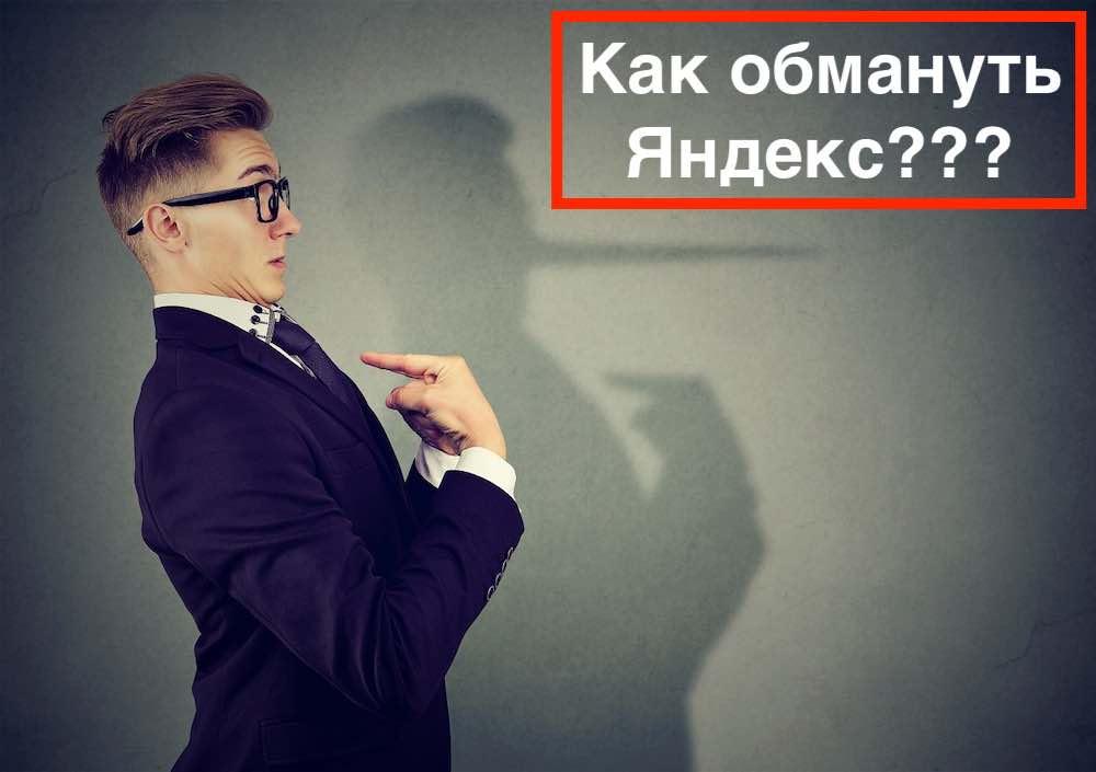 Как обмануть алгоритмы Яндекс и выйти в ТОП 10