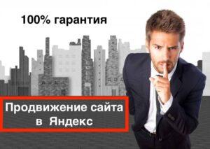 Продвижение сайта в поиске Яндекс