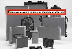 Продвижение сайта по ремону радиаторов в москве