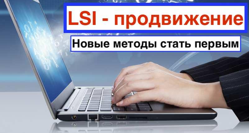 LSI продвижение - новые методы продвижения сайтов