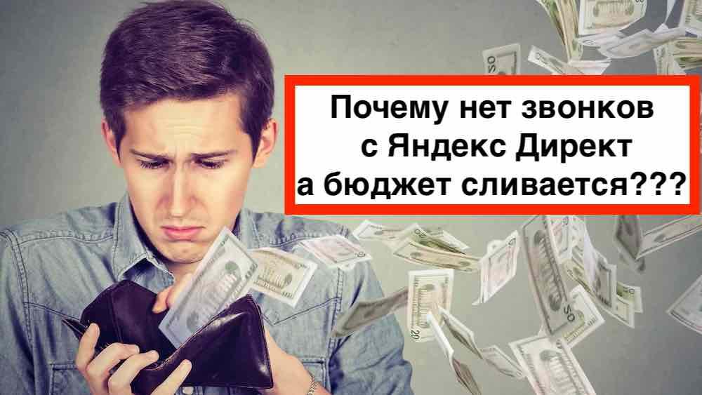 Почему нет звонков и заказов с Яндекс Директ