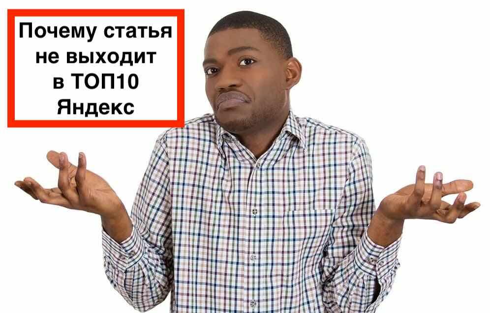 Анализ статьи на сайте | Почему статья не выходит в ТОП10 Яндекс