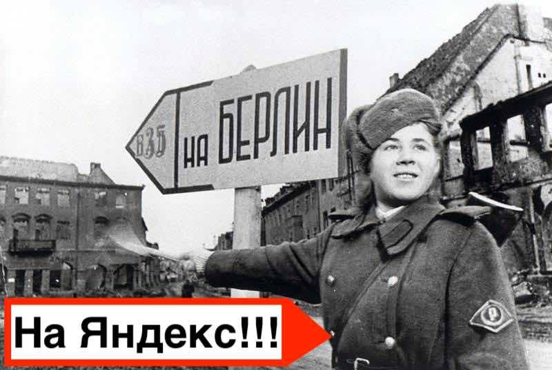 Продвижение сайта на Яндекс