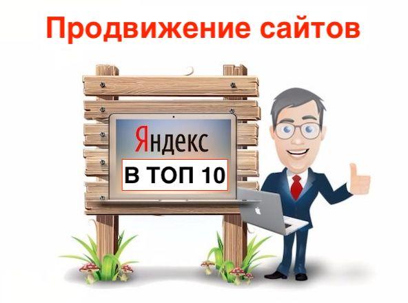 Продвижение сайтов в ТОП10 Яндекс