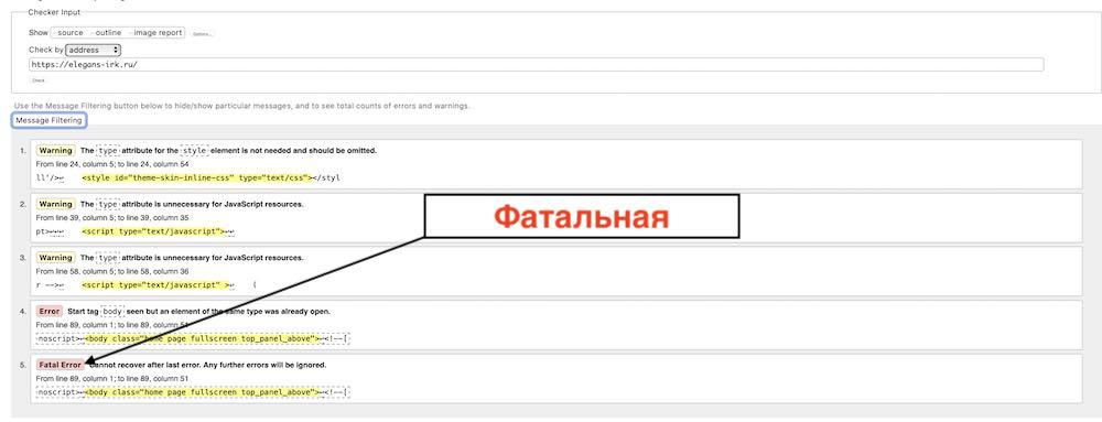 Анализ сайта на валидность HTML кода