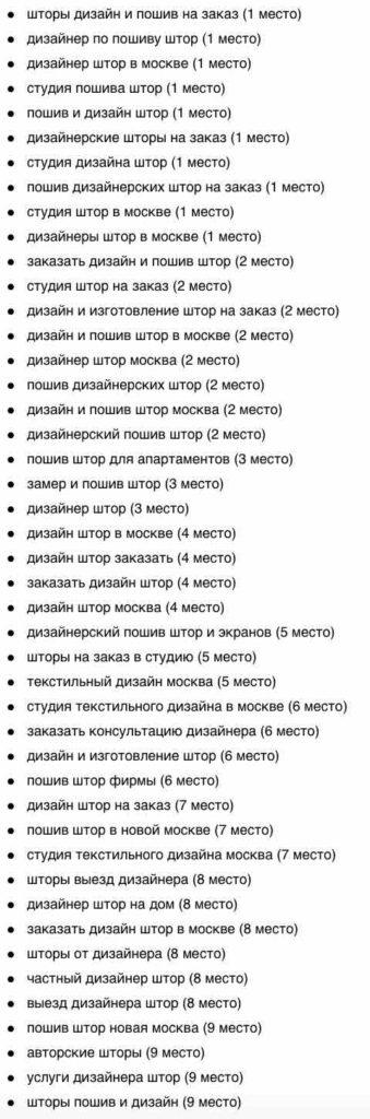 Позиции сайта штор после SEO продвижения в Москве