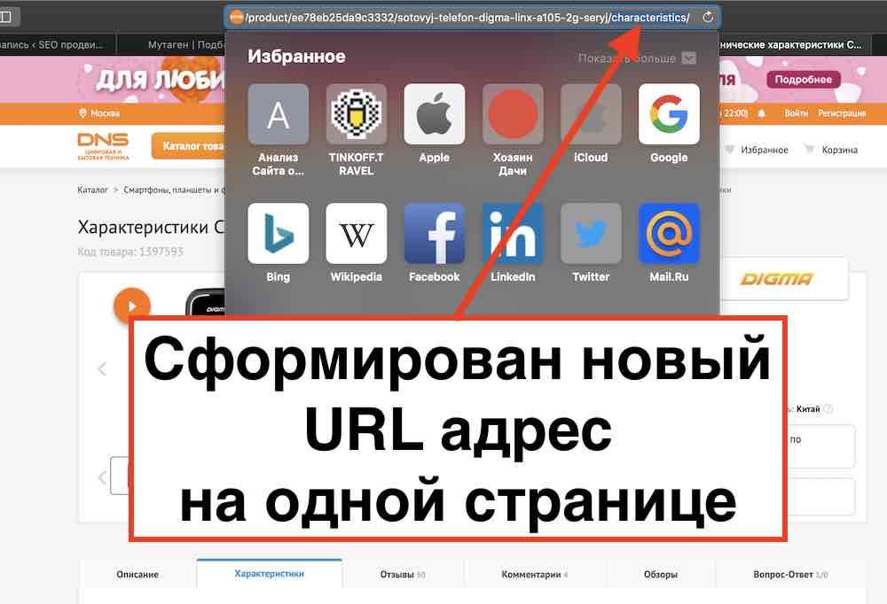 продвижение интернет магазина в Яндекс подпапками 2